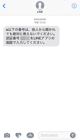 メッセージの中に記載されている認証番号を確認