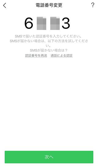Lineの画面で入力し[次へ]で電話番号の変更が完了