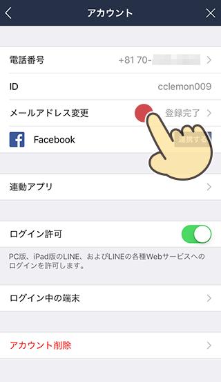 Lineのアカウントページから[メールアドレスを変更]を選択