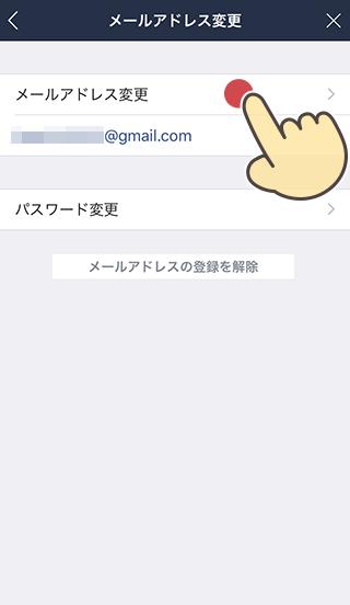 [メールアドレスを変更]をタップ
