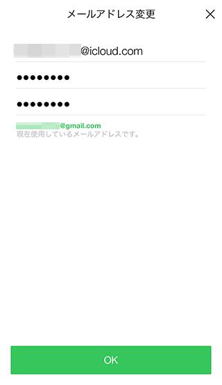 変更したいメールアドレスとパスワードを入力
