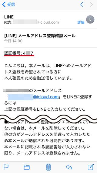指定したメールアドレス宛にLineの認証番号が記されたメールが届く