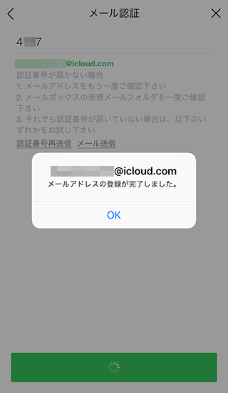 新しいメールアドレスがLineに登録
