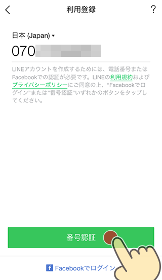 Lineに関連付けるiPhoneの電話番号を入力
