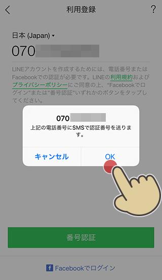 Lineの電話番号認証の為のSMS送信される旨のアラート