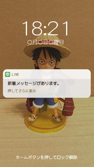 Lineの通知をロック画面に通知、メッセージ内容を非表示