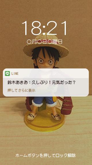 Lineの通知をロック画面に通知、メッセージ内容を表示