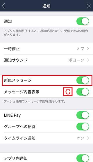 Lineの[新着メッセージ]がオンになっているか確認