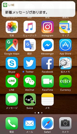 iPhoneがロックがかかっていない状況でメッセージ内容表示をオフsにしたLineの通知