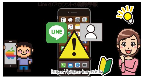 Lineアカウントを削除|iPhoneの使い方