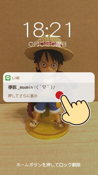ロック画面に届いたLineのメッセージが表示された状態で、メッセージ部分を押す