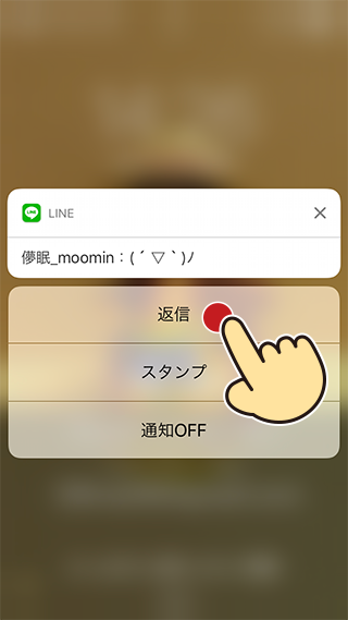 ロック画面からLineのメッセージに返信が可能