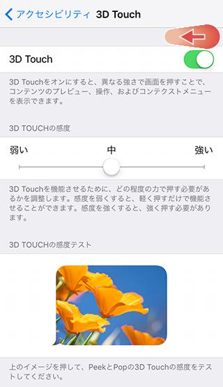 iPhoneの3D touch機能をオフにする