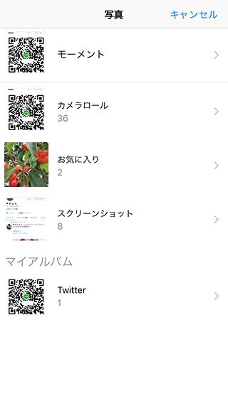 Lineの友だち追加用QRコードをライブラリから読み込む