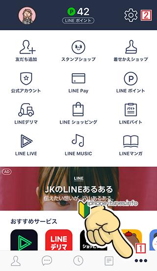 Lineのその他→設定を選択