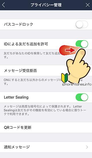 Lineの[IDによる友だち追加を許可]をオンに