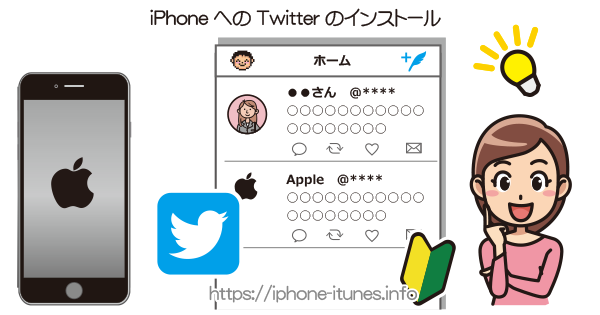 iPhoneにTwitterをインストール