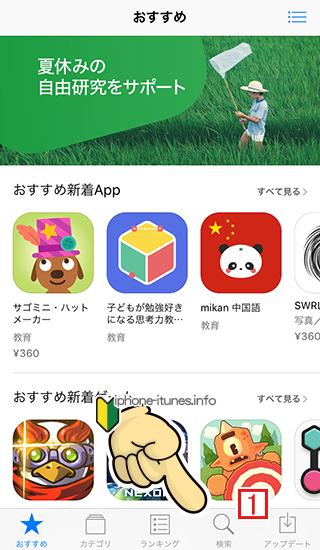 iPhoneのApp Storeから検索