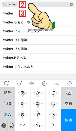 App StoreからTwitterを検索