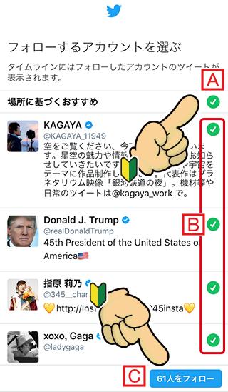 Twitterのフォローしたいアカウントを選ぶ