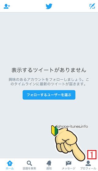 Twitter登録完了