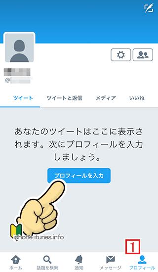 Twitterのプロフィール入力