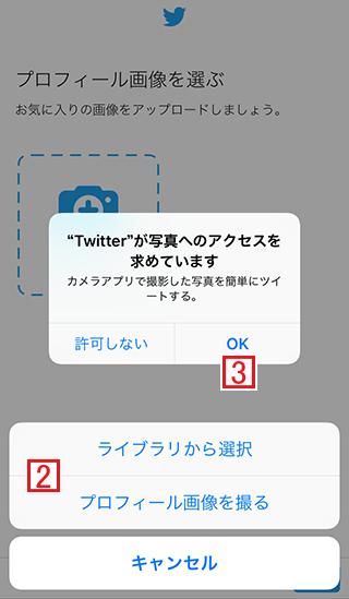 Twitterのプロフィールのメイン画像の設定