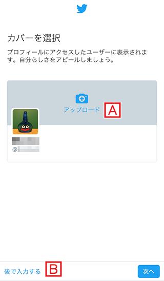 twitterのヘッダー画像選択画面