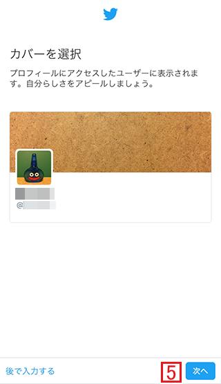 Twitterのプロフィール画像、ヘッダー画像決定後自己紹介を入力