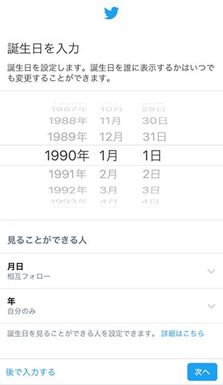 Twitterのプロフィールで誕生日を設定