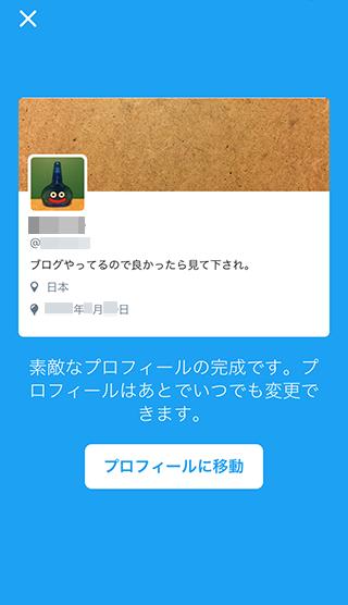 Twitterのプロフィール設定完了