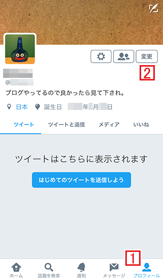 Twitterのプロフィール画面を変更するには