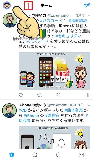 Twitter画面の左上,自分のプロフィール画像をタップ
