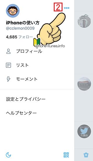 Twitterの設定[…]をタップ
