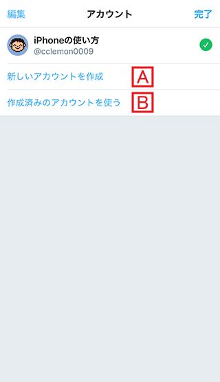Twitterの新しいアカウントを作成か作成済みのアカウントでログインか