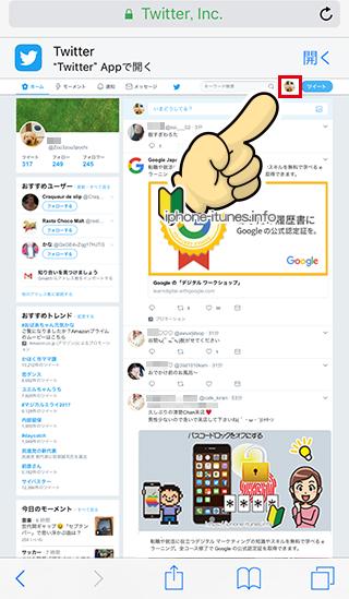 Twitterのデスクトップ用ページの右上のプロフィール画像をタップ