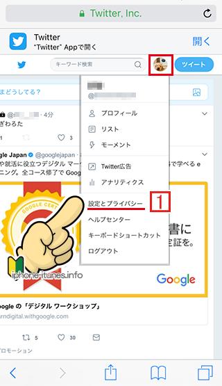 Twitterのデスクトップ用ページから設定とプライバシーを選択