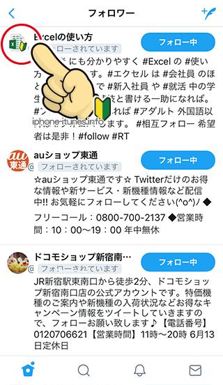 リストに登録したいTwitterアカウントのプロフィール画像をタップ