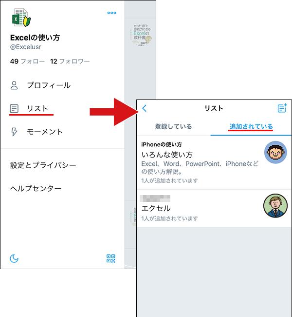 他のTwitterアカウントがあなたをリストに追加した場合