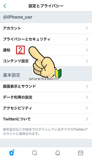 Twitterの「通知」を選択