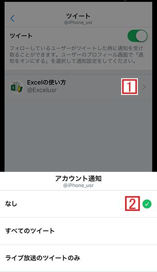 ツイートの通知設定がオンになっているユーザーの通知をオフ