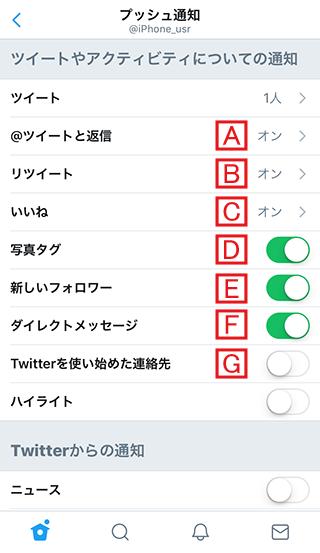その他のTwitterの通知機能について