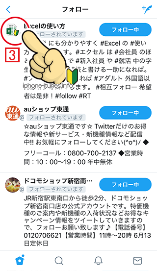 ツイートを非表示にしたいアカウントのプロフィール画像をタップ