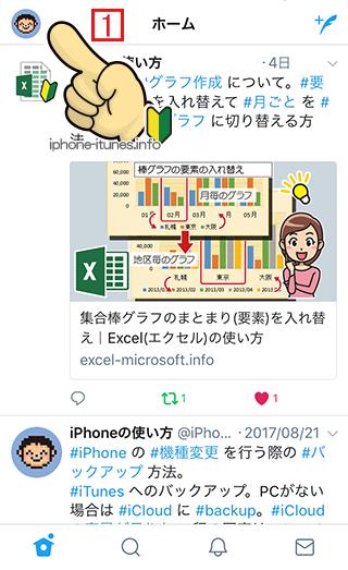 左上の自分のプロフィール画像をタップしTwitterのメニューを表示