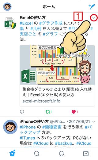 Twitterのタイムラインからブロック