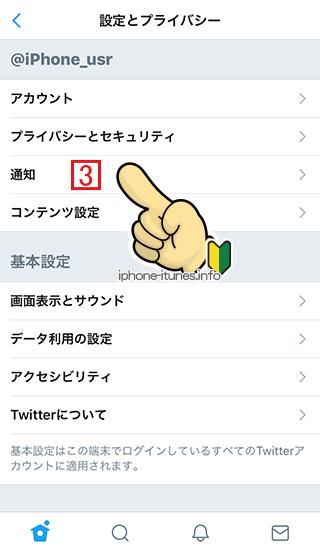 Twitterの[通知]設定を選択