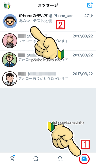 Twitterのダイレクトメッセージを選択