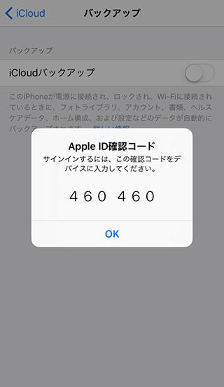 Apple IDの確認コードをPCのブラウザ画面で入力