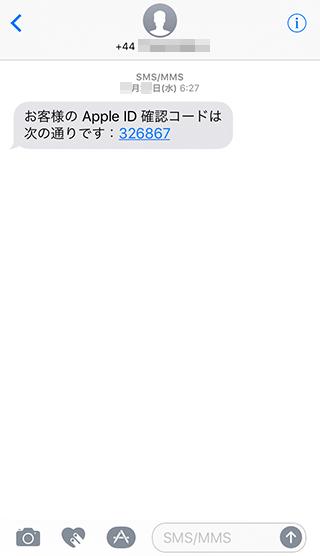 2ファクタ認証の確認コードをメッセージappで確認