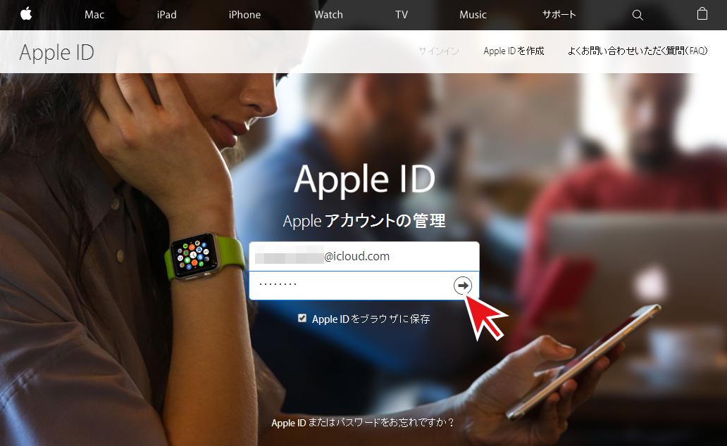 Apple IDページでIDとパスワードを入力